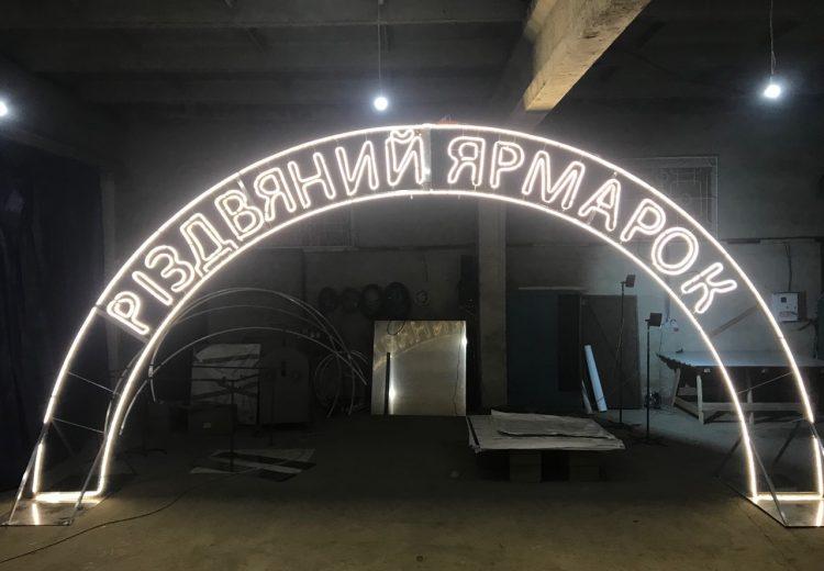 Різдвяний ярмарок арка