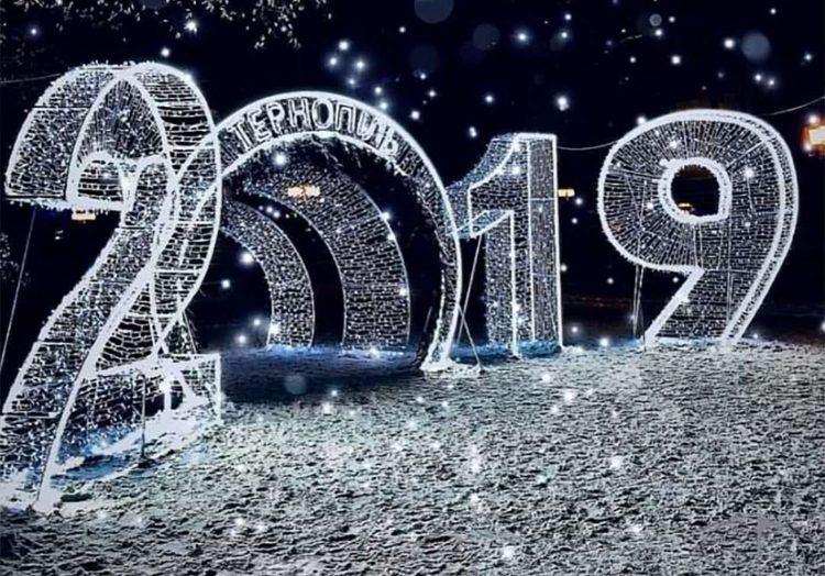 Арка Тернопіль 2019