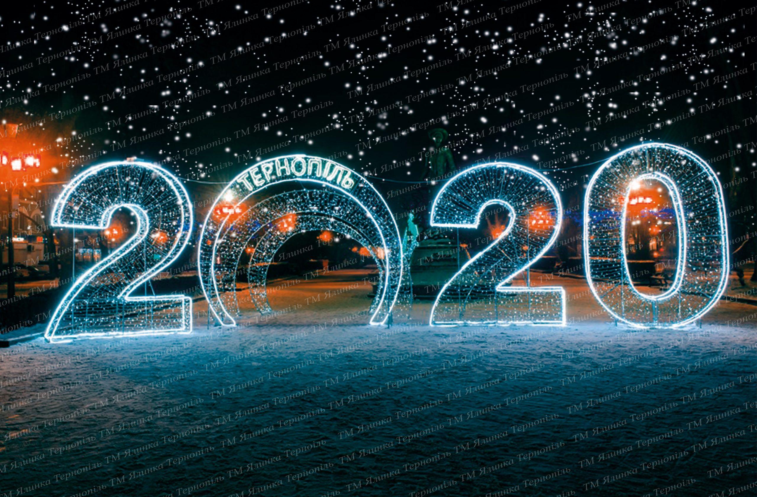 2020 Тернопіль